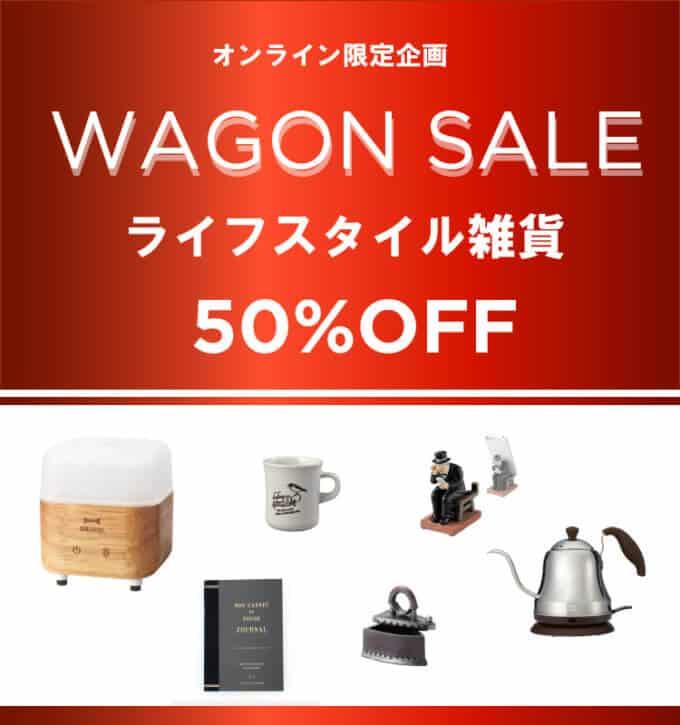 【オンライン限定企画】イオンスタイルホーム「50%OFF」ワゴンセール