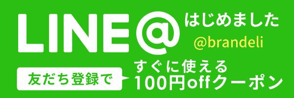 【LINE友だち追加限定】BRANDELI(ブランデリ)「100円OFF」割引クーポン