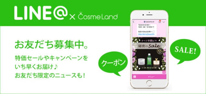 【LINE限定】コスメランド「各種」割引クーポン