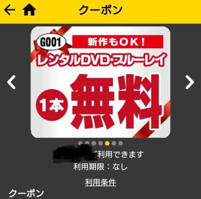 【オークション・フリマ】ゲオ「新作レンタルDVD・ブルーレイ無料」割引クーポンコード