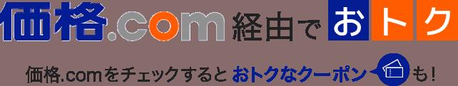 【価格.com限定】ひかりTVショッピング「各種割引」おトクなクーポン