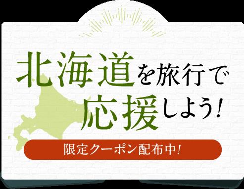 【期間限定】楽天トラベル「北海道旅行」無料・割引クーポン