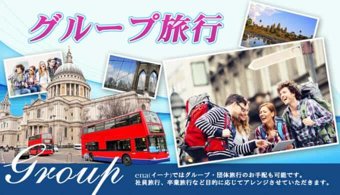 【10名以上限定】ena(イーナ)格安航空券「グループ旅行」特集