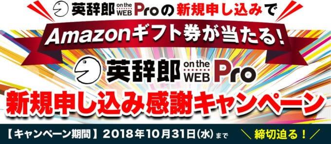 【期間限定】アルク英辞郎「Amazonギフト券が当たる」新規申し込み感謝キャンペーン