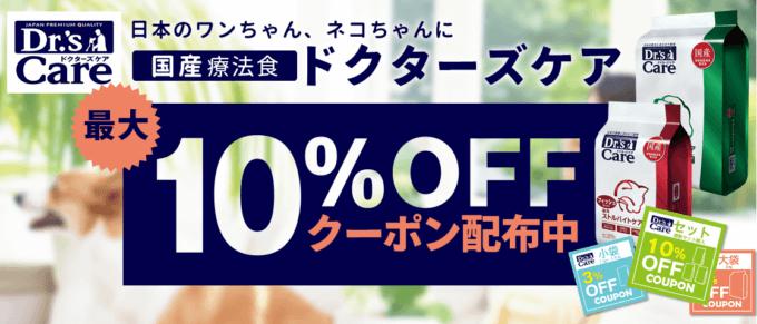 【ドクターズケア限定】ペットゴー「10%OFF」割引クーポン