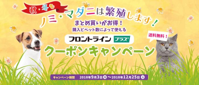 【期間限定】ペットゴー「フロントライン」割引クーポン