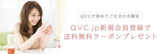【新規会員登録限定】QVCジャパン「送料無料」クーポンプレゼント