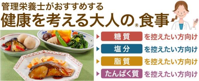 【送料無料】ニチレイフーズ「糖質・塩分・脂質・たんぱく質」大人の健康特集