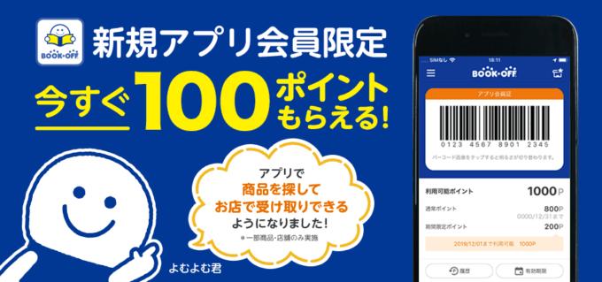 【新規アプリ会員限定】ブックオフ「100ポイント」割引ポイント