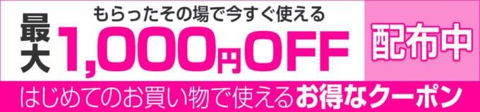 【新規会員登録限定】HMV&BOOKS「1000円OFF」無料・割引クーポン