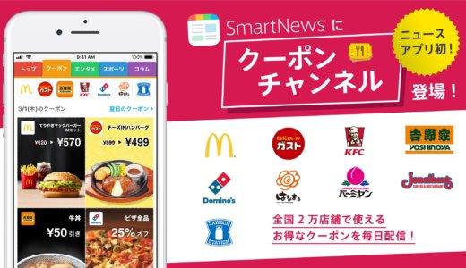 【スマートニュース】 割引クーポン多数のニュースアプリ