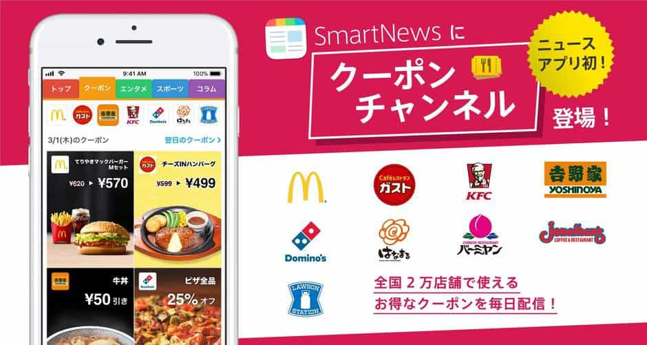 【スマートニュース】 割引クーポンコード多数のニュースアプリ