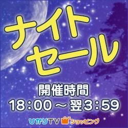 【夜限定】ひかりTVショッピング「夜18時~朝4時」ナイトセール