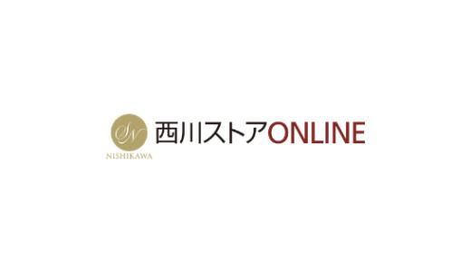 【最新】西川ストア割引クーポンコード・セールまとめ