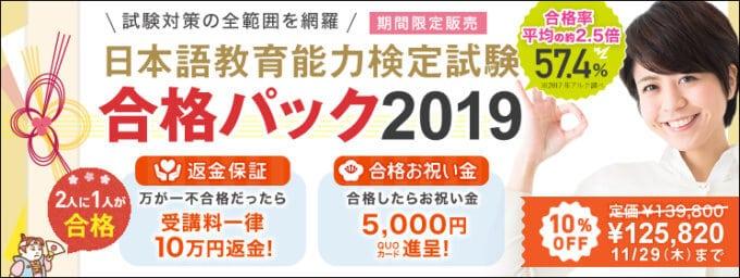 【期間限定】アルクの日本語教育検定試験「返金保証・合格お祝い金5000円分クオカード」合格パック2019