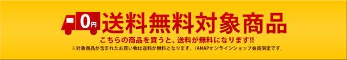 【期間限定】ANAP「送料無料」クーポン番号
