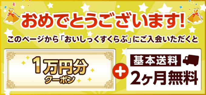 【期間限定】Oisix(オイシックス)「2ヶ月間送料無料/10000円OFF」割引クーポンプレゼント