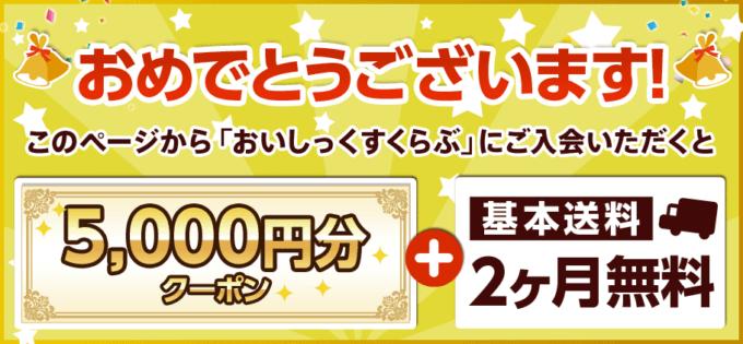 【期間限定】Oisix(オイシックス)「2ヶ月間送料無料/5000円OFF」割引クーポンシークレットプレゼント