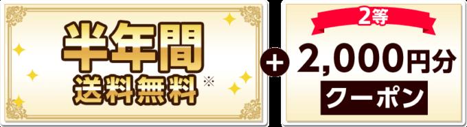 【期間限定】Oisix(オイシックス)「半年間送料無料/2000円OFF」割引クーポンシークレットプレゼント