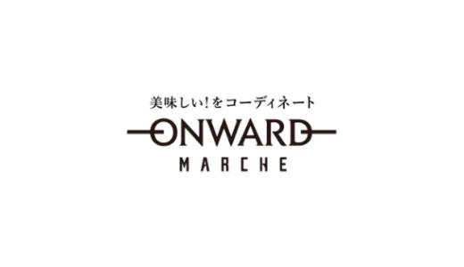 【最新・評判】オンワードマルシェクーポンコード・セールまとめ