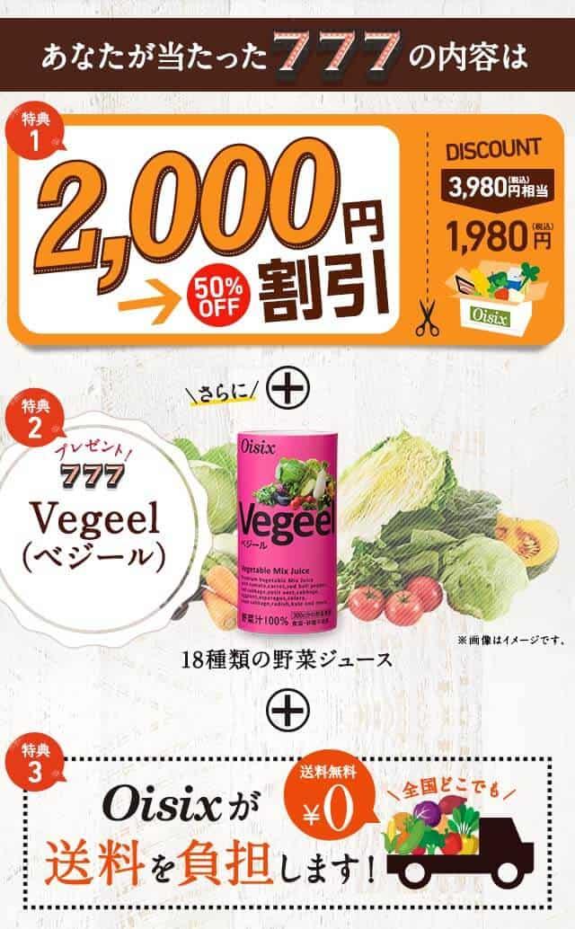 【スロット限定】Oisix(オイシックス)「50%OFF・2000円OFF/Vegeel(ベジール)/送料無料」半額割引クーポン