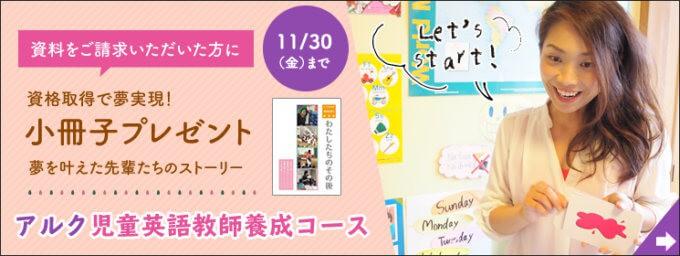 【期間限定】アルク児童英語教師養成コース「小冊子プレゼント」資料請求キャンペーン