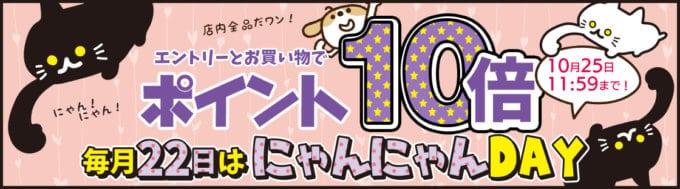 【期間限定】ペットゴー「ポイント10倍」キャンペーン