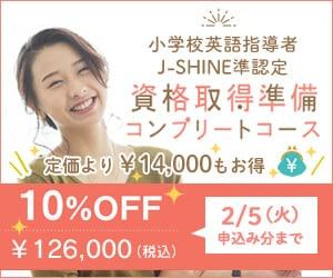 【期間限定】アルク資格取得準備「10%OFF」コンプリートコースキャンペーン