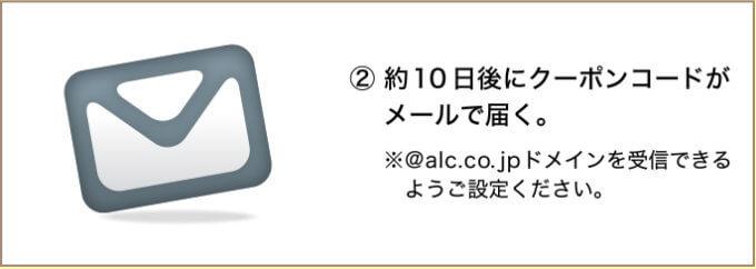 【メルマガ限定】アルク「メールマガジン配信」割引クーポンコード