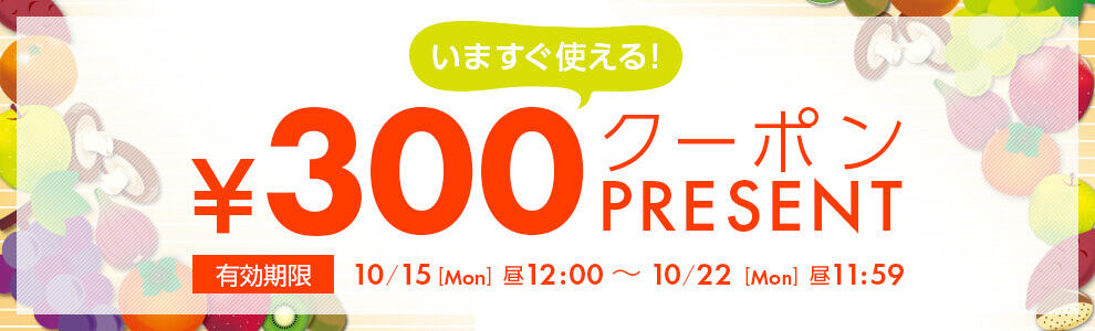 【期間限定】BRANDELI(ブランデリ)「300円OFF」割引クーポン