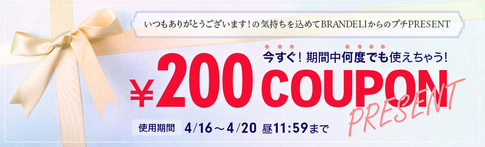【期間限定】BRANDELI(ブランデリ)「200円OFF」割引クーポン