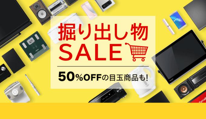 【期間限定】ひかりTVショッピング「50%OFF」掘り出し物セール