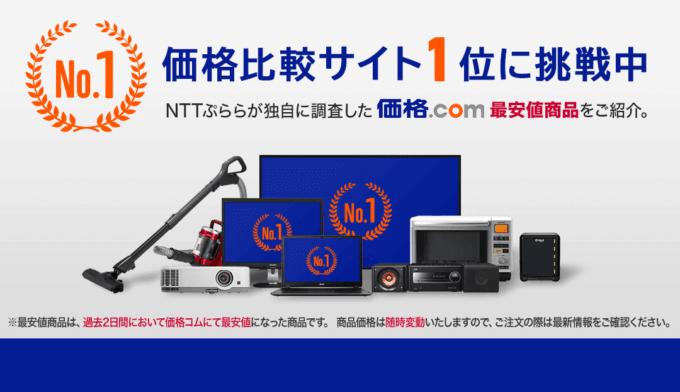 【NTTぷらら限定】ひかりTVショッピング「価格比較サイト1位」最安値商品キャンペーン