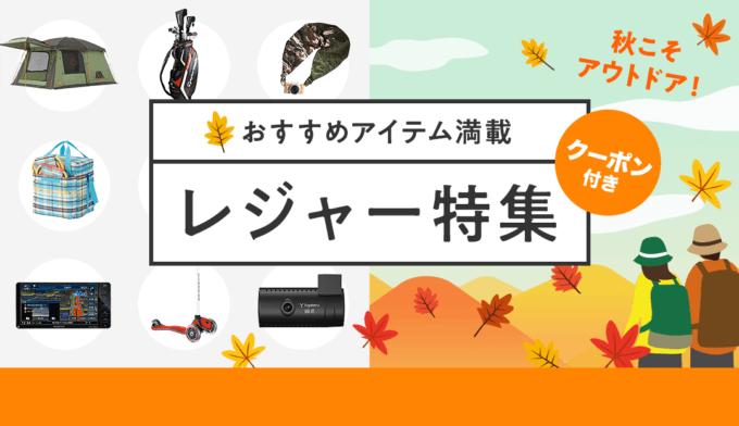 【レジャー限定】ひかりTVショッピング「1000円OFF・3000円OFF」割引クーポン