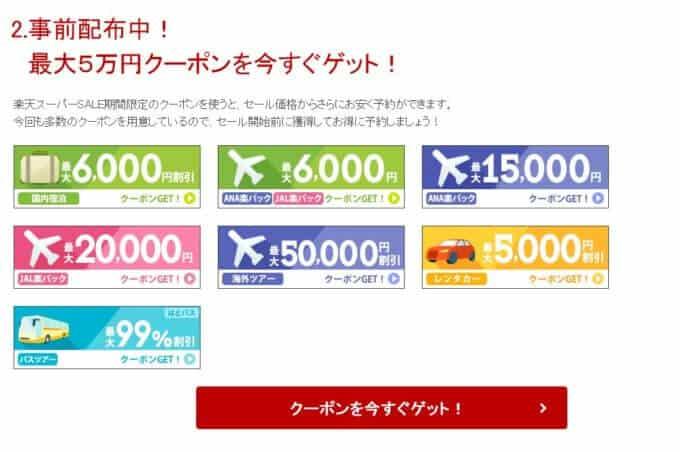 【期間限定】楽天トラベル「最大5万円」クーポン
