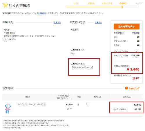 注文内容確認画面「注文内容」のクーポン利用分を確認後、注文を確定