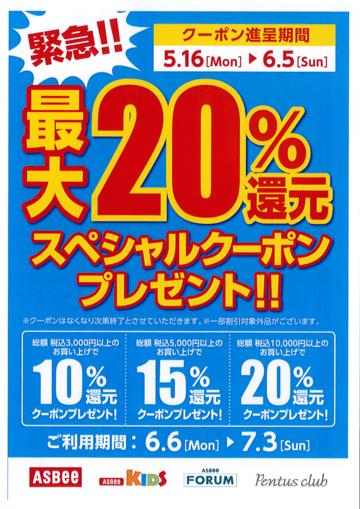 【期間限定】ジーフット(アスビー)「10%OFF/15%OFF/20%OFF」スペシャルクーポンプレゼント