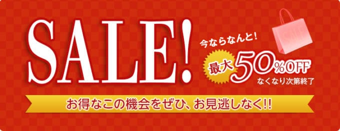 【期間限定】西川ストア「最大50%OFF」半額割引セール