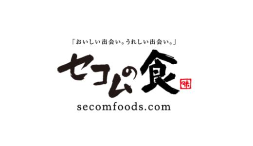 【最新・評判 】セコムの食割引クーポンコード・セールまとめ
