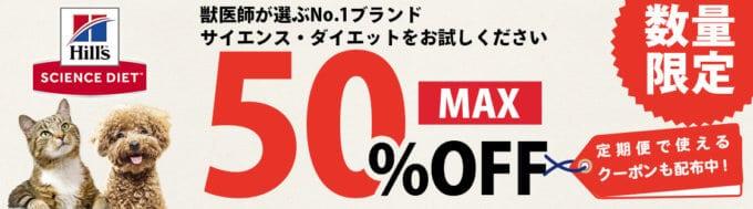 【数量限定】ペットゴー「50%OFF」割引クーポン