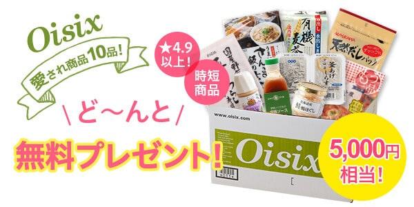 【期間限定】Oisix(オイシックス)「無料モニター」5000円相当無料プレゼント