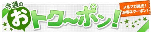 【メルマガ限定】ひかりTVショッピング「今週のお得」割引クーポン