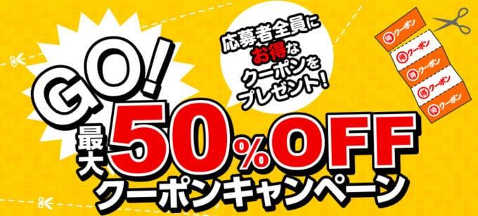 【メルマガ限定】ひかりTVショッピング「最大50%OFF」割引クーポンキャンペーン