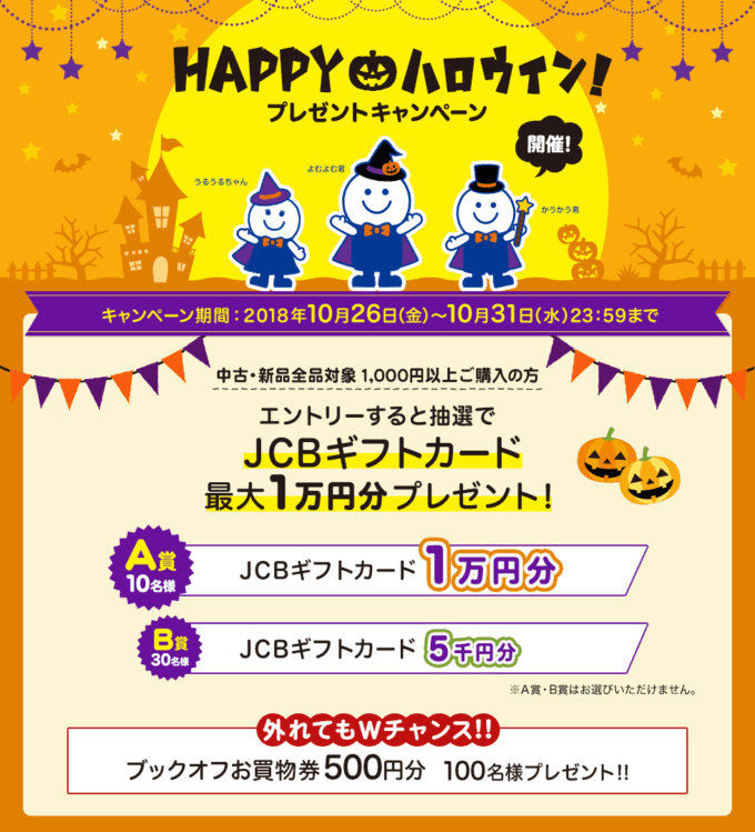【期間限定】ブックオフオンライン「1万円分・5000円OFF」割引ギフトカードプレゼント