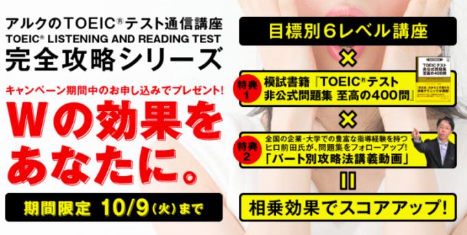 【期間限定】アルクTOEIC「完全攻略シリーズ」割引キャンペーン