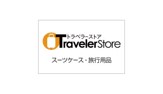 【最新・評判】Traveler Store割引クーポンコード・セールまとめ