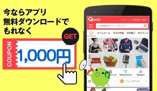 【アプリ限定】Qoo10(キューテン)「1000円OFF」アプリクーポンプレゼント