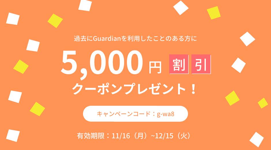 【期間限定】Guardian「5000円OFF」クーポンコード
