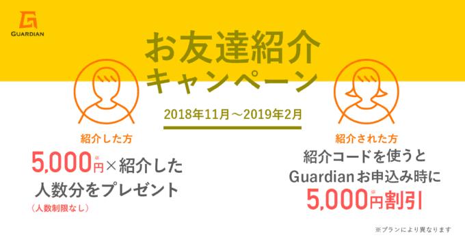 Guardianお友達紹介コード番号【仮想通貨税務サポート】