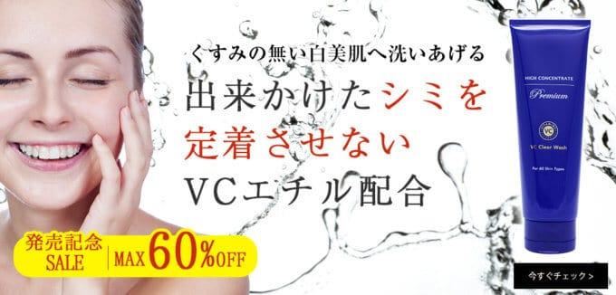 【期間限定】コスメティックタイムズ「MAX60%OFF」発売記念セール